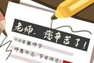 【教师节快乐!】itc云控教室赋能新教育,告别繁琐,教学无忧!