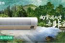 """万元黑科技内测官招募,向世界宣布一个名字""""空气环境机"""""""