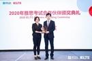 """新東方在線獲BC雅思官方""""金級合作伙伴獎"""",將繼續加強官方合作"""