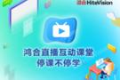 停课不停学,鸿合HiteVision免费开放线上教学直播平台,共克时艰!