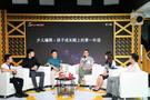 妙小程受邀参与搜狐创投少儿编程论坛
