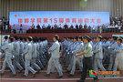 邯郸学院第15届体育运动大会隆重开幕