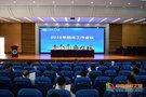 河南城建學院召開2020年招生工作會議