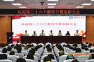 河南工学院召开庆祝第36个教师节表彰大会