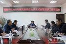 西昌學院召開2020年攀西教育綜合改革試驗區項目工作推進會