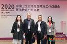 西南医科大学参加2020年中国卫生健康思想政治工作促进会医学教育分会年会