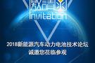 深圳科晶将参加2018新能源动汽车动力电池技术论坛