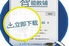 教辅APP进校园引争议[zhēngyì]:羁系,甚至成培训的收集版