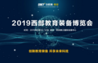 2019西部教育裝備博覽會將于6月10-12日西安曲江國際會展中心盛大召開