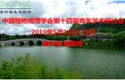 中國植物病理學會第十四屆青年學術研討會邀請函