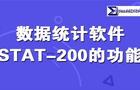 数据统计软件STAT-200的功能
