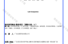 Lab Companion 获得11类商标注册证