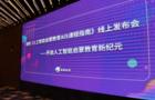 葡萄《人工智能启蒙教育AiS课程指南》线上发布会 ——开启人工智能启蒙教育新纪元