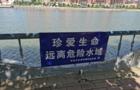 """助力水清岸绿 华北水利水电大学电力学院""""河长制""""调研"""