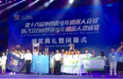 国内外青少年齐聚贵州 机器人大赛圆满落幕