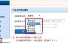 中国教育装备采购网产品专栏推荐功能隆重上线