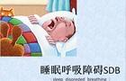 睡眠呼吸障碍SDB的临床表现