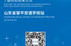 邹平双语学校改革成果惊艳教育行业