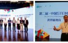 全童科教荣获2018年度最佳STEM解决方案奖