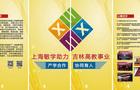 吉林省产学合作对接会上海敏学展静待您光临