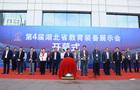 华文众合智慧书法教室亮相第四届湖北省教育装备展示会