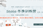Stata冬季训练营|空间计量及结构方程