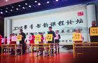 华文众合助力浙江教育厅教研室附属小学书法活动开展