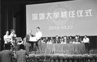 深圳大学人事制度改革打破