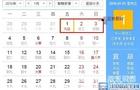 上海倾技2016年元旦放假安排通知