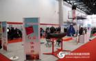海兴红旗体育器材盛装出席2017 BEEE