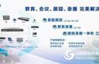 嘉恒图像登陆第28届北京教育装备展