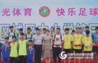 湖南益阳:赫山城区中小学校园足球联赛闭幕