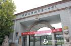 安徽淮北第一中学:示范高中的教学示范作用