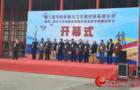 人民网:第三届学校体育装备展在郑州开幕