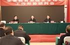 贵州:省教育厅召开全省教育系统安全稳定工作形势分析研判会
