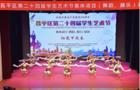 昌平区第二十四届学生艺术节集体项目 (舞蹈专场)展演