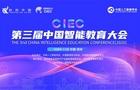 第三届中国智能教育大会即将召开,编程猫与中国人工智能学会共同举办中小学智能与科技教育论坛