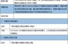 【2019年9月19-20日】基于ISO26262的功能安全测试技术培训邀请函