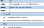 【2019年9月05-06日】整车及零部件电磁兼容(EMC)设计培训邀请函