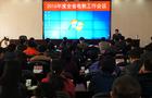 山西召开2016年度全省电教工作会议
