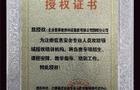 翡翠教育成為網絡安全認證授權職業培訓機構