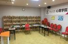山东道心心理学院建成心理辅导室