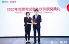 """新东方在线获BC雅思官方""""金级合作伙伴奖"""",将继续加强官方合作"""