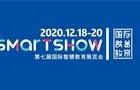 云朵課堂亮相SmartShow 2020,鎖定技術創新打磨教育產品