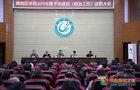 江西省平安建设(综治工作)考评组到赣南医学院检查指导工作