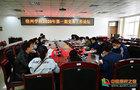 宿州学院召开2020年第一期党务工作论坛