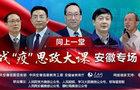 蚌埠学院组织大学生同上一堂战'疫'思政大课