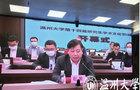 温州大学第十四届研究生学术文化节(线上)开幕