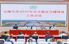 云南大学召开2020年安全稳定工作与辅导员工作会议