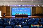河南城建学院召开2020年招生工作会议